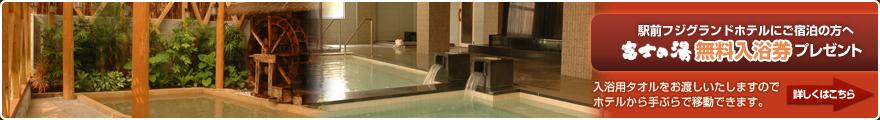 駅前フジグランドホテルでは日帰り温泉富士の湯入力券をプレゼントします