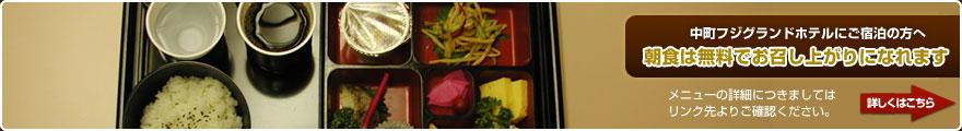 中町フジグランドホテルでは和朝食を無料でご提供します